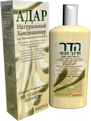 Dan Pharm - Hadar  Treatment and hair loss prevention Conditioner